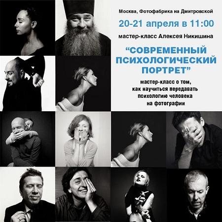.Афиша Алексей Никишин