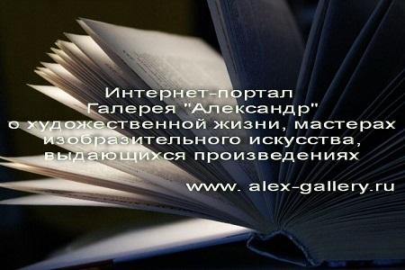 http://alex-gallery.ru/