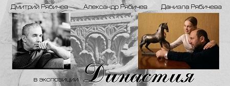 Записки о художниках Дмитрий Рябичев, Александр Рябичев, Даниэла Рябичева