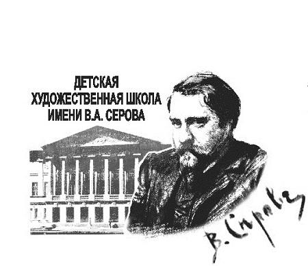 записки о художниках логотип школы Серова