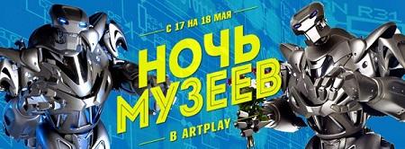 Афиша проекта  НОЧЬ МУЗЕЕВ ARTPLAY 17 мая 2014 года