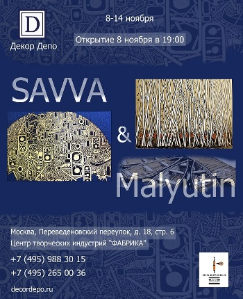.. Cавва и Малютин афиша 7.