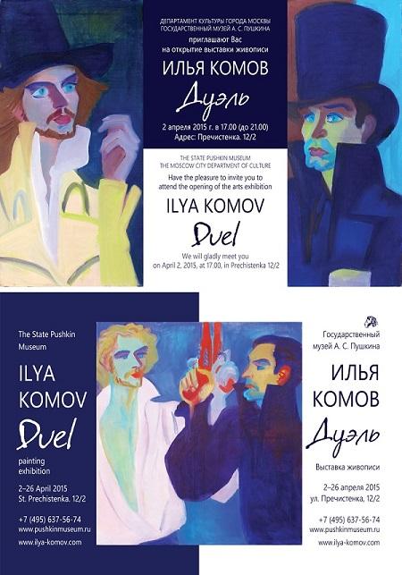 Афиша Ильи Комова Выставка Дуэль.