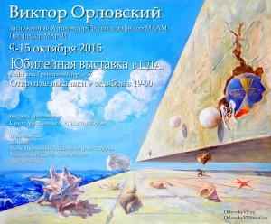 Афиша юбилейной выставки  Виктора Федоровича Орловского  в Центральном Доме Архитектора