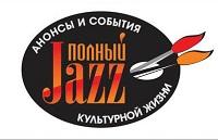 Интернет-журнал http://www.fulljazz.ru/ Анонсы и события в культурной жизни.