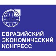 Евразийский экономический Конгресс