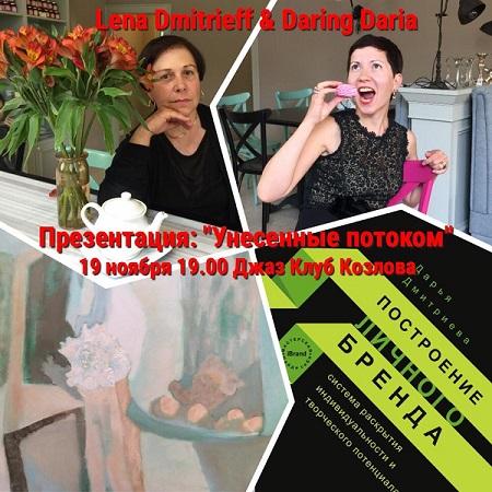 Lena Dmitrieff & Daring Daria Арт-Релиз.РФ.